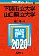 下関市立大学 山口県立大学 2020 大学入試シリーズ137