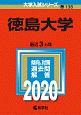 徳島大学 2020 大学入試シリーズ138