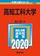 高知工科大学 2020 大学入試シリーズ142