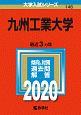 九州工業大学 2020 大学入試シリーズ146