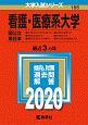 看護・医療系大学 国公立 東日本 2020 大学入試シリーズ166