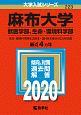 麻布大学 獣医学部、生命・環境科学部 2020 大学入試シリーズ223