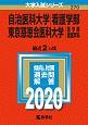 自治医科大学 看護学部/東京慈恵会医科大学 医学部 看護学科 2020 大学入試シリーズ270