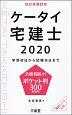 ケータイ宅建士 2020 学習初日から試験当日まで