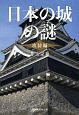 日本の城の謎 攻防編