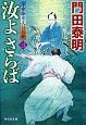汝-きみ-よさらば 浮世絵宗次日月抄 (3)
