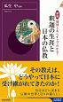 図説 地図とあらすじでわかる!釈迦の生涯と日本の仏教
