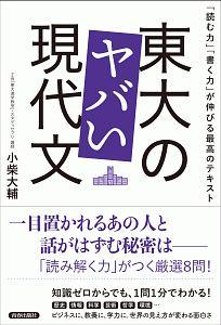 小柴大輔『東大のヤバい現代文』