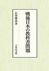 石田雅春『戦後日本の教科書問題』