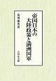 帝国日本の大陸政策と満洲国軍