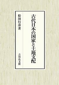 松田行彦『古代日本の国家と土地支配』