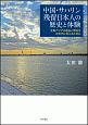 中国・サハリン残留日本人の歴史と体験 北東アジアの過去と現在を次世代に伝えるために