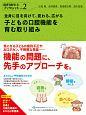子どもの口腔機能を育む取り組み 歯科衛生士ブックレット2