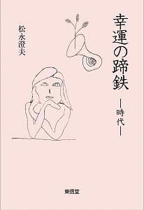 松永澄夫『幸運の蹄鉄 時代』