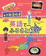 47都道府県 かんたん英語でふるさと紹介 食べもの・おみやげ (1)