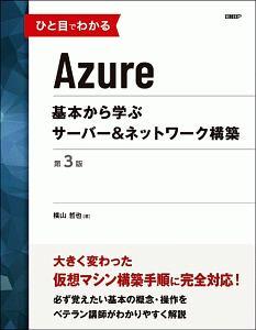 横山哲也『ひと目でわかるAzure 基本から学ぶサーバー&ネットワーク構築<第3版>』