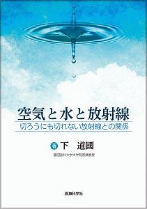 空気と水と放射線