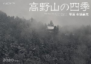 カレンダー高野山の四季 2020