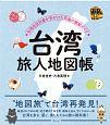 台湾 旅人地図帳 台湾在住作家が手がけた究極の散策ガイド