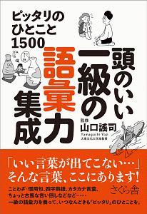 山口謠司『頭のいい一級の語彙力集成 ピッタリのひとこと1500』