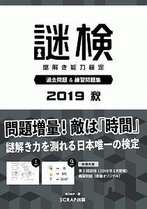 『謎検 過去問題&練習問題集 2019秋』SCRAP