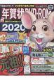 年賀状DVD-ROM カレンダー付き 2020
