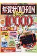 年賀状DVD-ROM イラスト10000<令和子年版> 豪華金箔年賀状付き