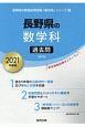 長野県の数学科 過去問 2021 長野県の教員採用試験「過去問」シリーズ