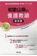 和歌山県の養護教諭 参考書 2021 和歌山県の教員採用試験「参考書」シリーズ11