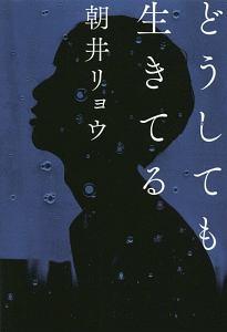 朝井リョウ『どうしても生きてる』