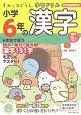 すみっコぐらし学習ドリル 小学6年の漢字