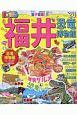 まっぷる 福井 恐竜博物館 2020