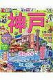 まっぷるmini 神戸 2020