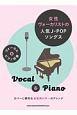 女性ヴォーカリストの人気J-POPソングス ヴォーカル&ピアノ伴奏