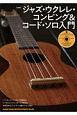 ジャズ・ウクレレ・コンピング&コード・ソロ入門 CD付
