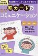 絵カード コミュニケーション PriPri発達支援 発達障害の子が迷わず動ける!(5)