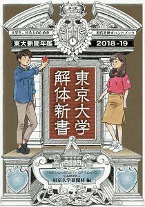 東京大学新聞社『東京大学解体新書 東京大学新聞年鑑 2018-2019』