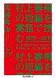 村上春樹の短編を英語で読む 1979~2011(上)