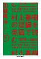 村上春樹の短編を英語で読む 1979~2011(下)
