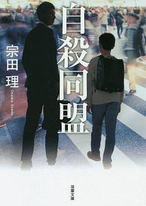 『自殺同盟<新装版>』宗田理