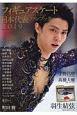 フィギュアスケート日本代表ファンブック 2019