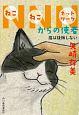 NNN-ねこねこネッツワーク-からの使者 猫は後悔しない