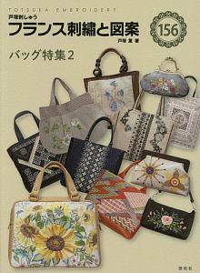 フランス刺繍と図案