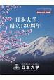 日本大学 創立130周年 DVD付