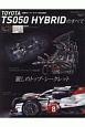 TOYOTA TS050 HYBRIDのすべて auto sport特別編集 【特別付録】両面ポスター 歴代参戦マシンイラスト&TS050 HYBRID