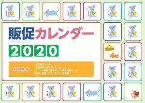 販促カレンダー 2020