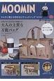 MOOMIN マルチに使える BIGなピクニックバッグ BOOK