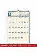 C128 NOLTYカレンダー壁掛け32 2020