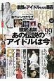 昭和の謎99 2019秋