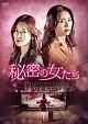 秘密の女たち DVD-BOX1